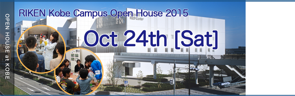 Kobe Campus Open House Day